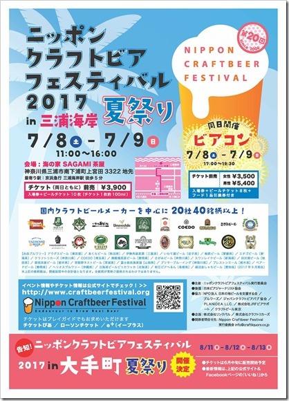 NCBF201707miura_flyer_1600