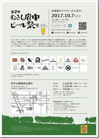 むさし府中ビール祭りパンフレット_2017