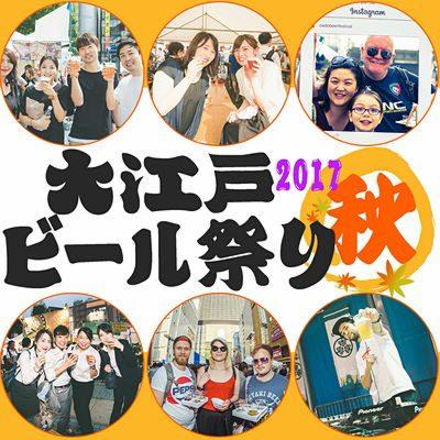 大江戸ビール祭り品川2017