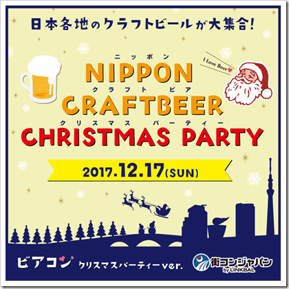 NIPPONCRAFTBEER_CHRISTMAS_PARTY1080_1080 (1)