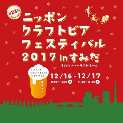 ニッポンクラフトビアフェスティバル2017