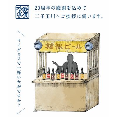 箱根ビールイベント