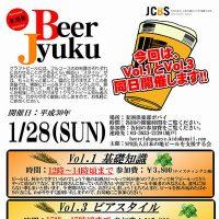 麦酒塾 2019.1.28