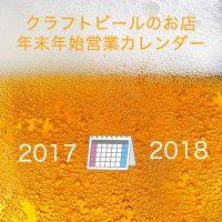 年末年始営業2017-2018