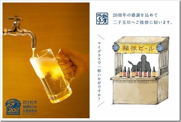 箱根ビール大感謝祭_960