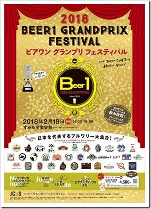 poster_beer1gp2018_w500