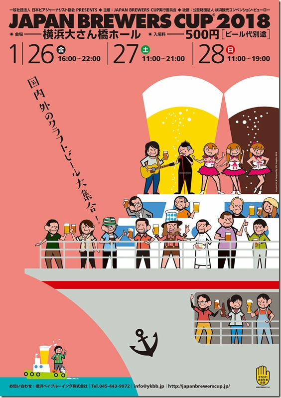 BrewersCup2018_Flyer_01
