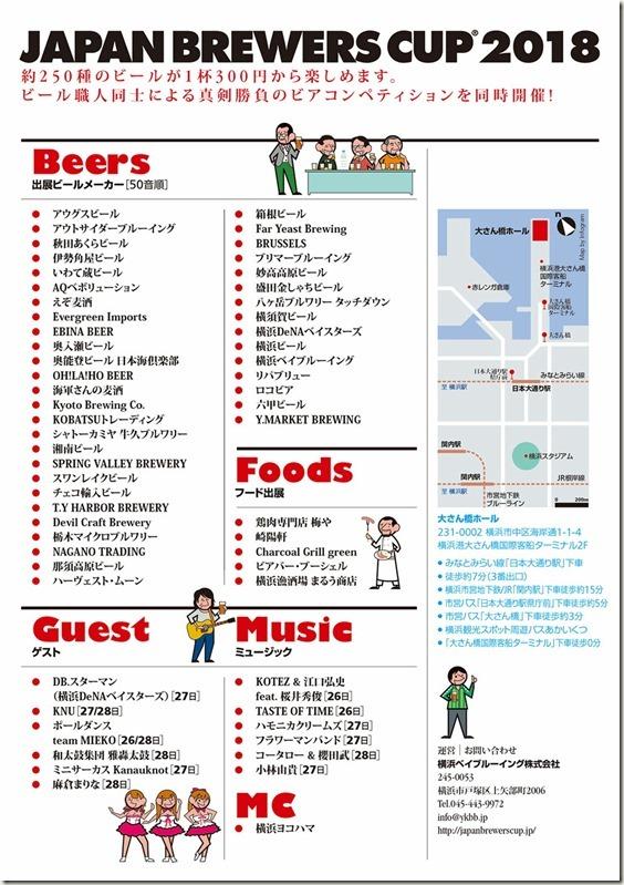 BrewersCup2018_Flyer_02