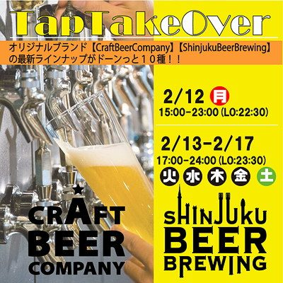 cbc-taptakeover