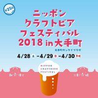 ニッポンクラフトビアフェスティバル 2018 in 大手町