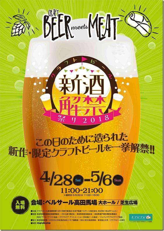 クラフトビール新酒解禁祭り_ポスター_1280