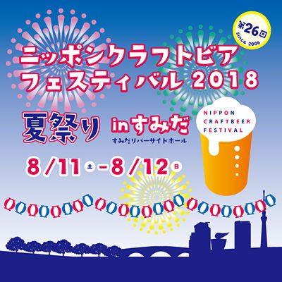 ニッポンクラフトビアフェスティバル 2018 in すみだ 2018/8/11, 8/12