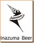 イナヅマビール