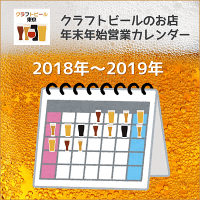 クラフトビールのお店 年末年始営業日カレンダー
