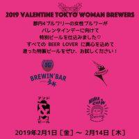 Valentine Tokyo Woman Brewers 2019