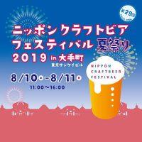 ニッポンクラフトビアフェスティバル 2019 夏祭り in 大手町