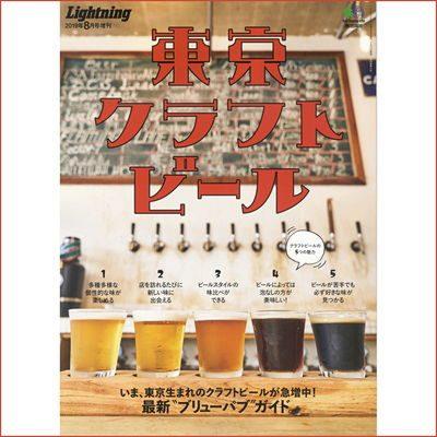 東京クラフトビール Lightning 2019年8月号増刊 発売! クラフトビール東京監修