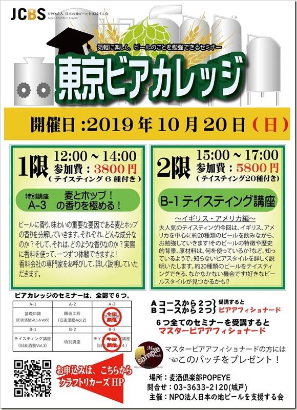 2019-10-20_東京ビアカレッジ_1600