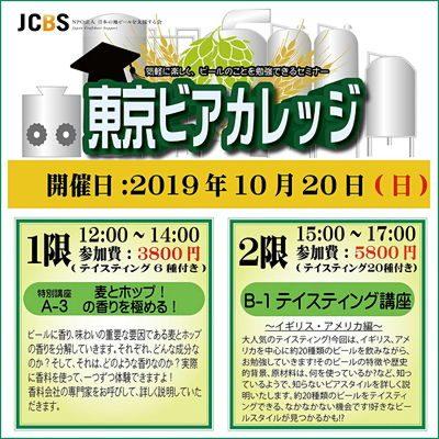 ビールセミナー 東京ビアカレッジ 特別講座 A-3 麦とホップ!/B-1 テイスティング講座 ~イギリス・アメリカ編~ 開催! 2019/10/20 (日)