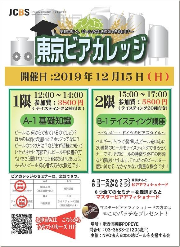 東京ビアカレッジパンフレット_201912_1600