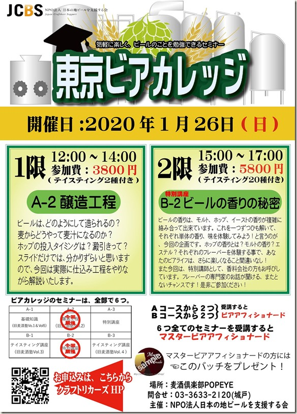 東京ビアカレッジパンフレット_20200126_1600