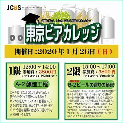 東京ビアカレッジ A-2 醸造工程編/B-2 特別講座・試飲編 「ビールの香りの秘密」