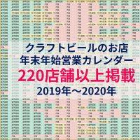 大晦日もお正月もクラフトビール! クラフトビールのお店 年末年始営業日カレンダー (2019 ~ 2020) - 220店舗以上掲載!