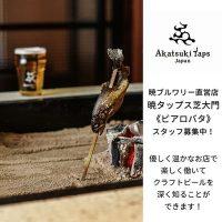 暁ブルワリー直営店「暁タップス芝大門《ビアロバタ》」でスタッフ募集中!【AD】