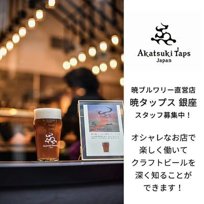 暁ブルワリー直営店「暁タップス銀座」でスタッフ募集中!【AD】