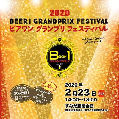 60種類以上のビールをテイスティングして投票できる! ビアワン グランプリ フェスティバル 2020 開催! 2020/2/23 (日) @すみだ産業会館イベントホール