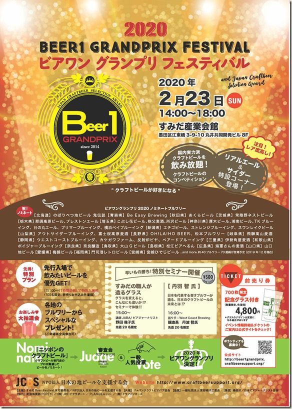 beer1gp2020_flyer_1600