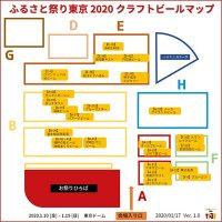 東京ドームで25ブルワリーのクラフトビールが飲める! ふるさと祭り東京2020