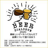 BEER DIALOGUE 2020 美味しいビールってなんだ? 2020/2/23 @石川酒造 向蔵ビール工房