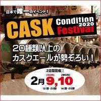 リアルエールが22種類! CASK(カスク)コンディションフェスティバル開催! @両国ポパイ 2020/2/9~2/10