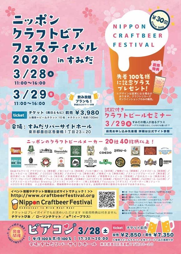 NCBF2020sumida03_1600