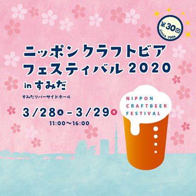 ニッポンクラフトビアフェスティバル 2020春 in すみだ