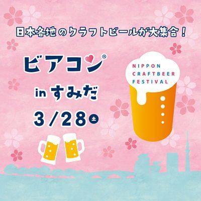 スカイツリーのすぐそばでクラフトビール&ビアコン! ビアコン in すみだ 2020 春 2020/3/28 (土)