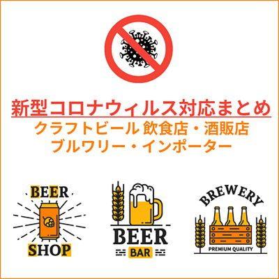 新型コロナウィルス対応まとめ:110店舗 クラフトビール飲食店・酒販店・ブルワリー・インポーター