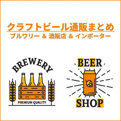 クラフトビール通販・オンラインショップまとめ | ブルワリー & 酒販店 & インポーター