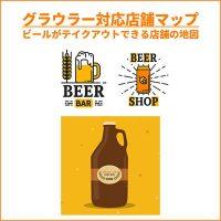 グラウラー(グロウラー)ビールテイクアウト 店舗マップ(地図)| 近くのお店をテイクアウトでサポートしよう!