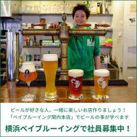 横浜ベイブルーイングで社員募集中!「関内本店」で働けばビールの事が学べます【AD】