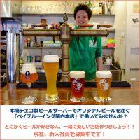 社員募集! チェコ製ビールサーバーでビールを注ぐ「ベイブルーイング関内本店」で働いてみませんか?【AD】