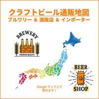 クラフトビール通販マップ(地図)| 家飲みでブルワリーをサポート!