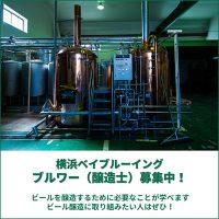 横浜ベイブルーイングでブルワー(醸造士)募集中! 【AD】