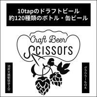 クラフトビールシザーズ池尻大橋 - 10tapのドラフトビールと約120種類のボトル・缶ビールが選べる!