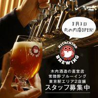 【スタッフ募集】未経験者歓迎!常陸野ネストビールの丸の内店・東京店で働いてみませんか 【AD】