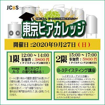 東京ビアカレッジ「A-3 特別講座/B-3 ビアスタイルPart2:イギリス~アメリカ編」開催!