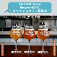 キッチンスタッフ募集:Far Yeast Tokyo Brewery&Grill (五反田)で働いてみませんか