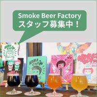 【スタッフ募集】未経験者歓迎!:NAMACHAん Brewingで有名なSmoke Beer Factoryで働いてみませんか 【AD】