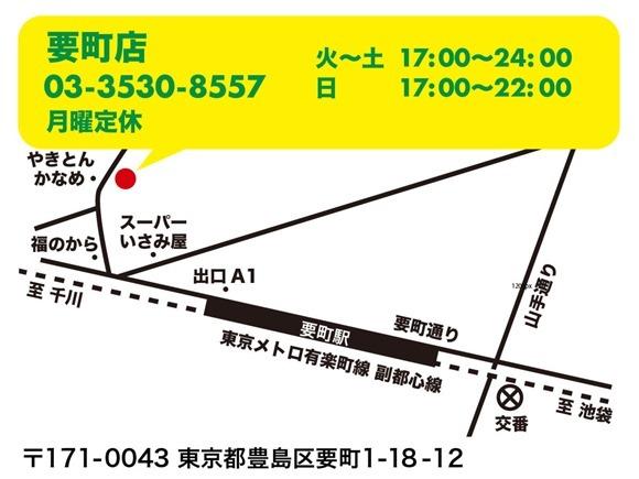OPT_smokebeerfactory02要町店_20200928